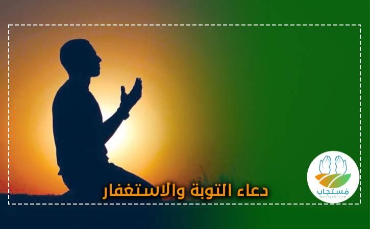 دعاء التوبة والاستغفار من الذنوب والمعاصي شروط التوبة إلى الله