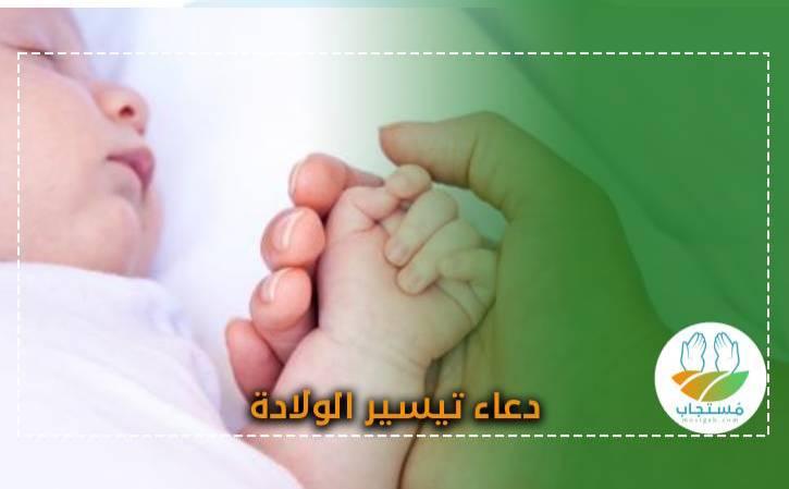 دعاء تيسير الولادة مجرب وأفضل أدعية تسهيل الولادة القيصرية
