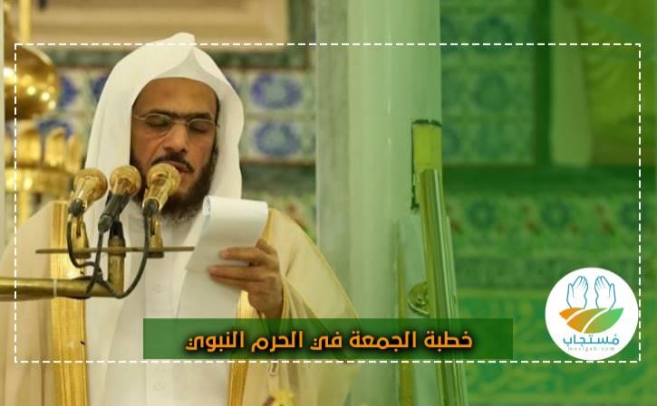 إمام الحرم النبوي: سيرة النبي تضيء لنا الحياة في الأزمات
