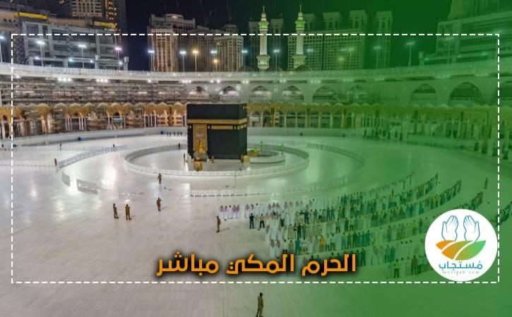 الحرم المكي مباشر 24 ساعة يوتيوب و تردد قناة القرآن الكريم السعودية