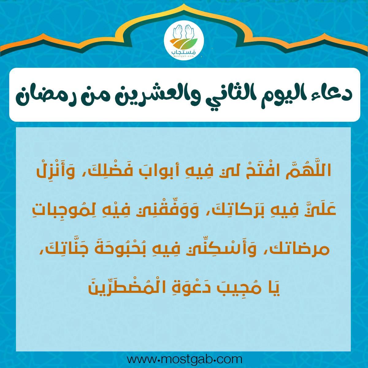 دعاء اليوم الثاني والعشرين من شهر رمضان