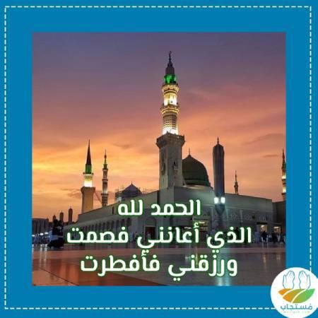 دعاء-الإفطار-في-رمضان