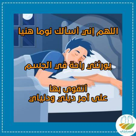 دعاء-للنوم-بسرعة