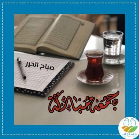 صباح-الخير-وجمعه-مباركه