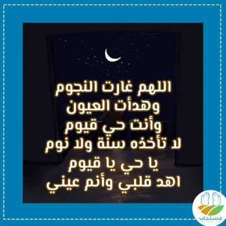 دعاء-للنوم-غارت-النجوم