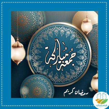 جمعة-مباركة-في-شهر-رمضان