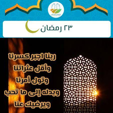 دعاء-23-رمضان