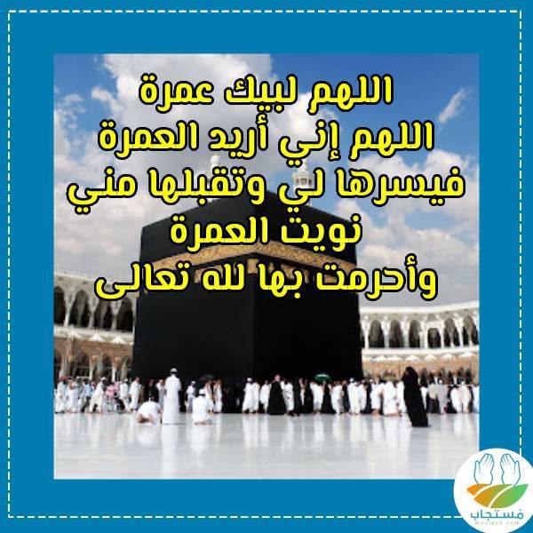 صيغة-نية-العمرة
