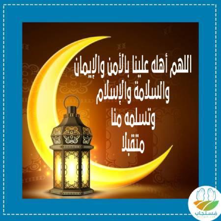 اللهم-أهله-علينا-بالأمن-والإيمان-والسلامة-والإسلام