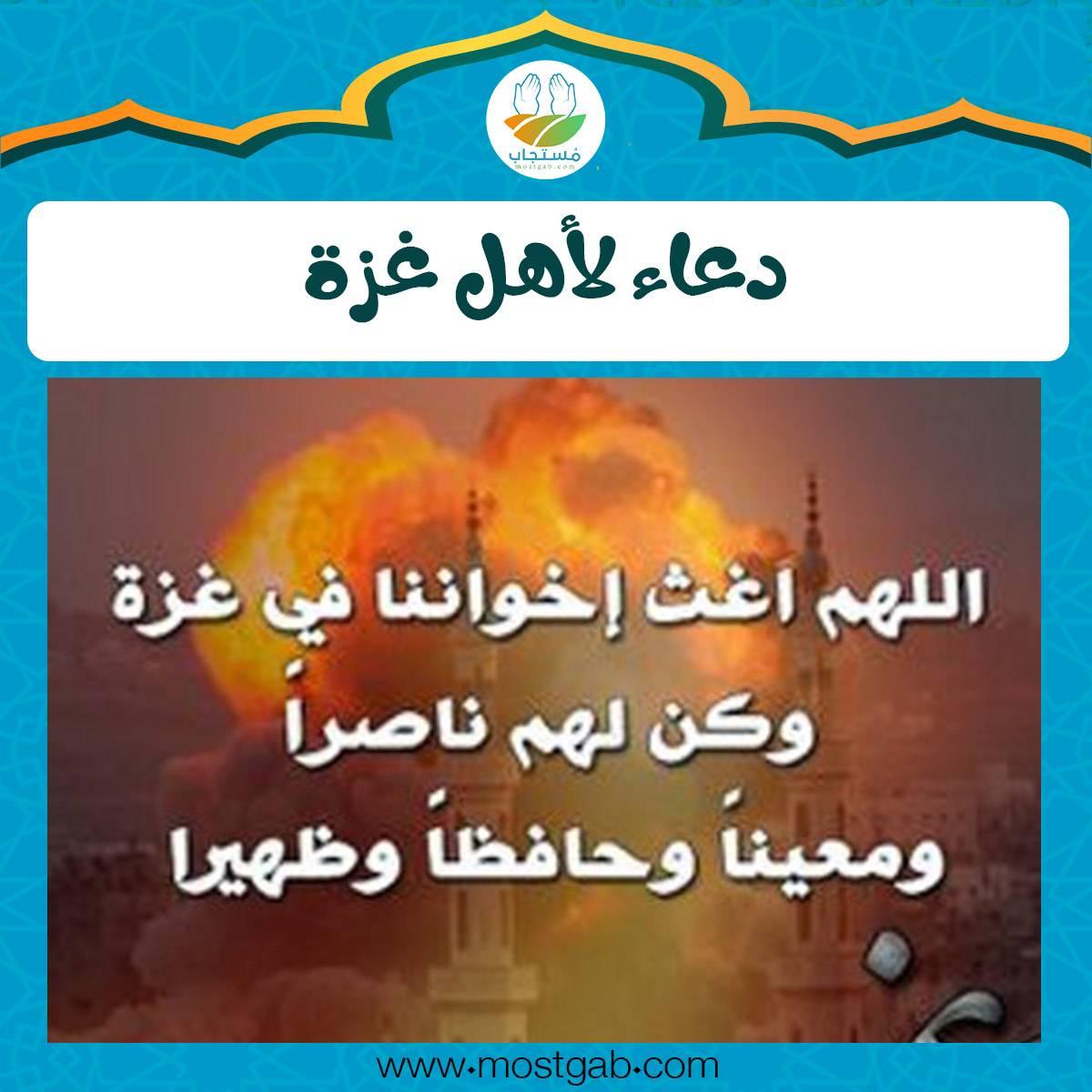 اللهم انصر أهل غزة