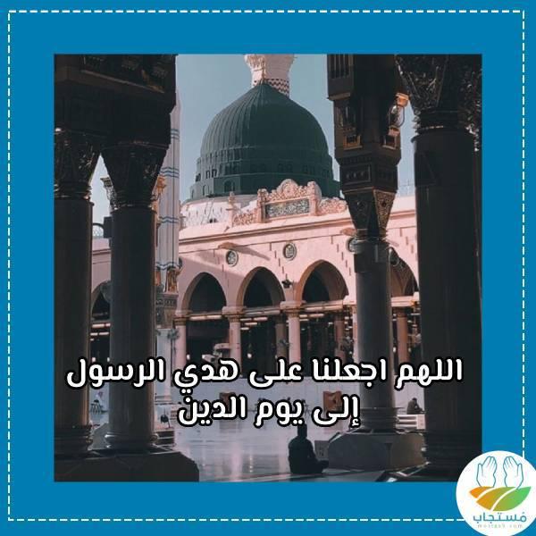 دعاء-عيد-المولد-النبوي-الشريف