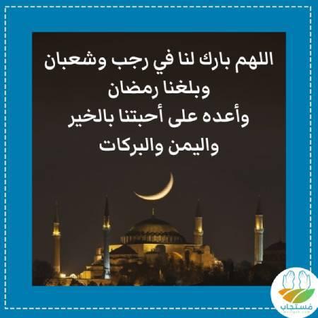اللهم-بارك-لنا-في-رجب-وشعبان-وبلغنا-رمضان-رسائل