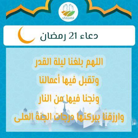 دعاء-اليوم-الحادي-والعشرون-من-شهر-رمضان