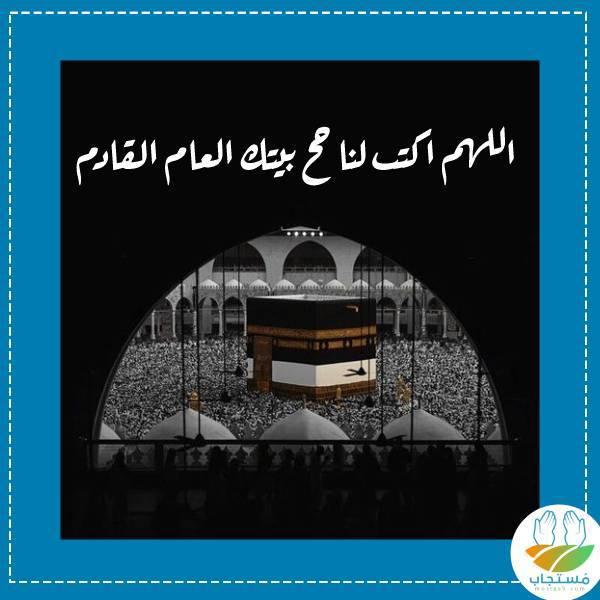 اللهم-اكتب-لنا-حج-بيتك