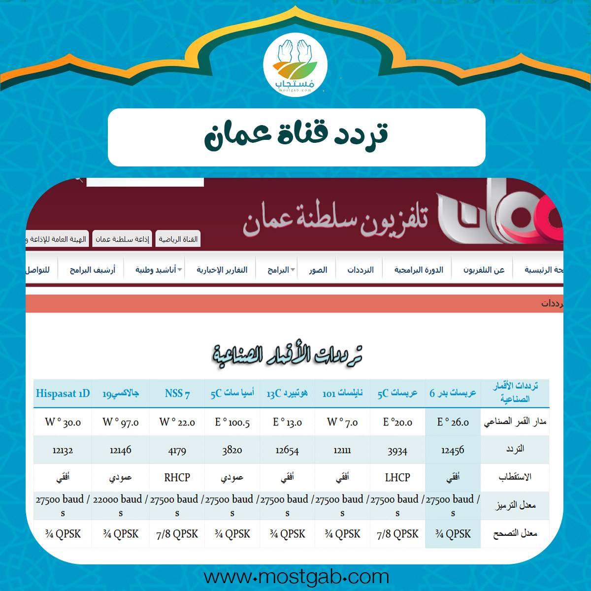 تردد تليفزيون عمان