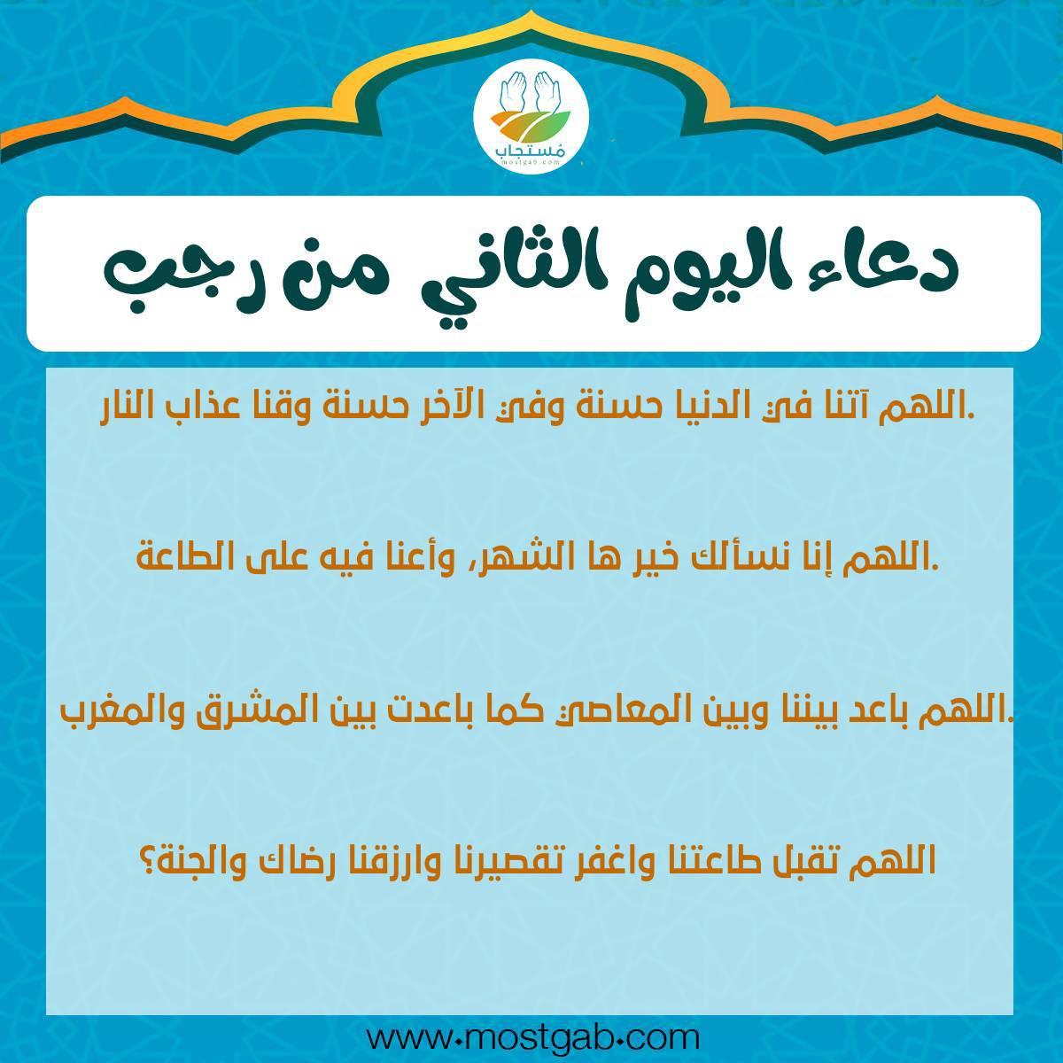 دعاء اليوم الثاني من رجب