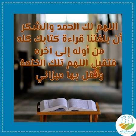 دعاء-ختم-القرآن-مكتوب-كامل