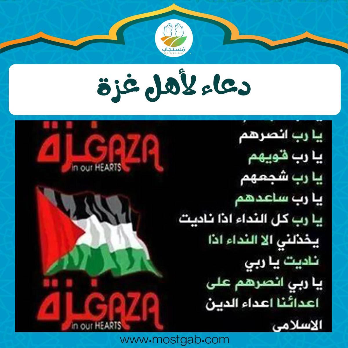 أدعية غزة