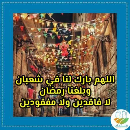 اللهم-بارك-لنا-في-شعبان-وبلغنا-رمضان-لا-فاقدين