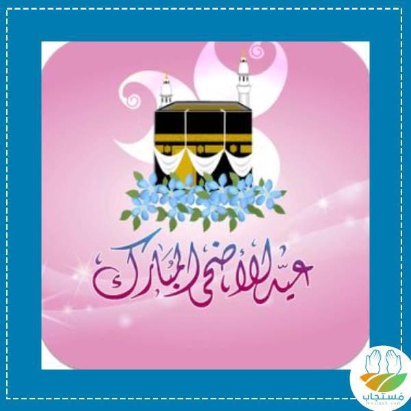 مبروك-عيد-الاضحى-المبارك