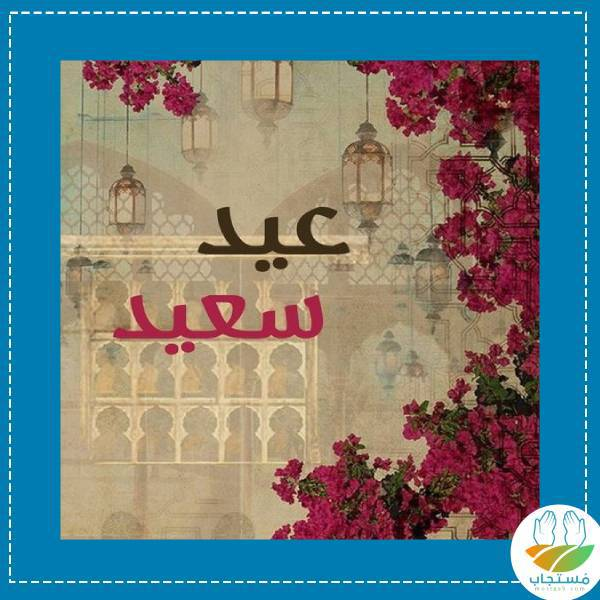عيد-اضحى-مبارك-تويتر