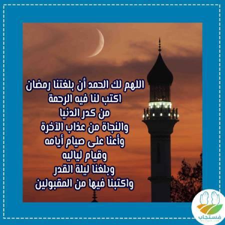 ادعية-العشر-الاوائل-من-رمضان
