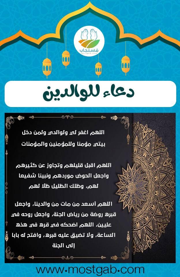 دعاء للوالدين في رمضان