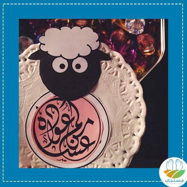 عيدكم-مبارك-عيد-الاضحى