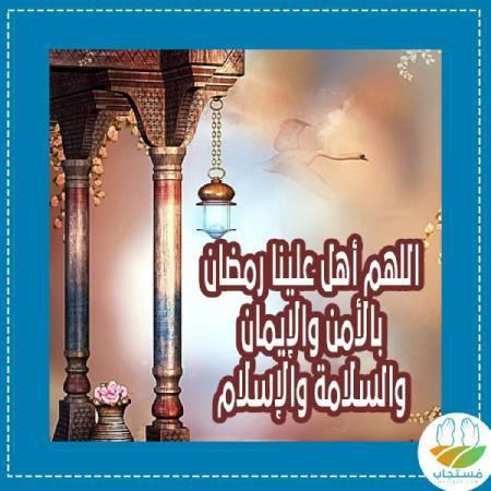 اللهم-أهل-علينا-شهر-رمضان-بالأمن-والإيمان