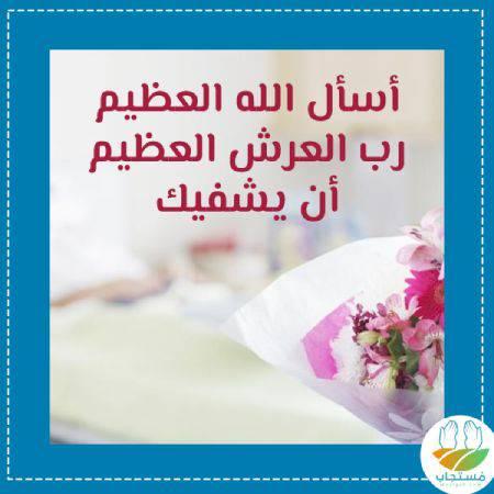 دعاء-زيارة-المريض-حصن-المسلم