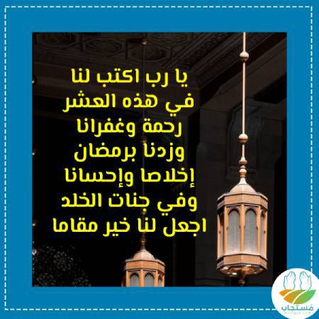 دعاء-العشر-ايام-الاولى-من-رمضان