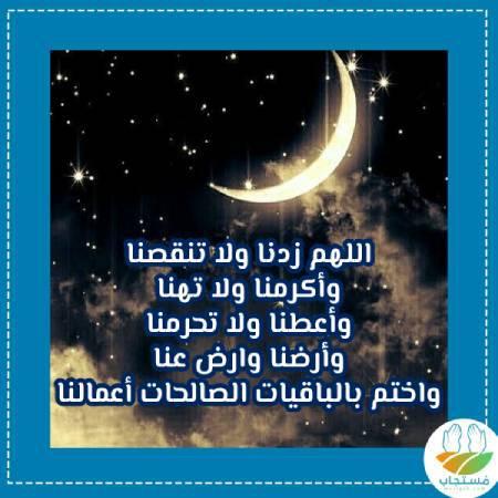 دعاء-جميل-في-رمضان
