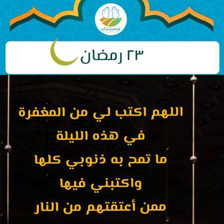 دعاء-ليلة-الثالث-والعشرين-من-رمضان