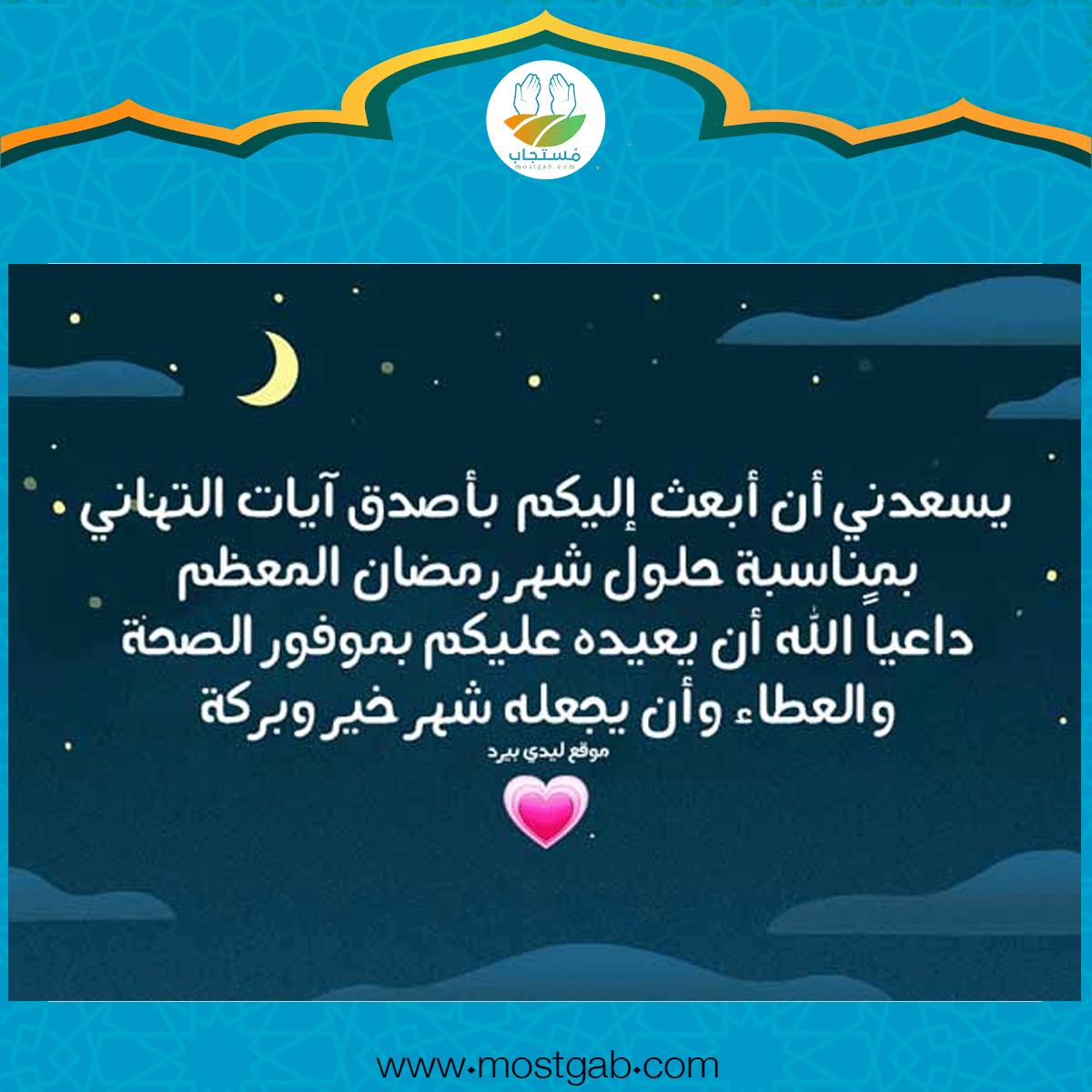 تهنئة رسمية بمناسبة شهر رمضان