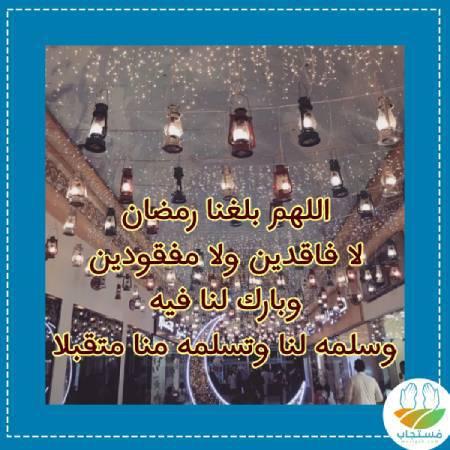 اللهم-بلغنا-رمضان-لا-فاقدين-ولا-مفقودين