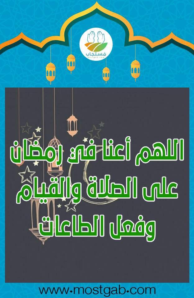 دعاء عند دخول شهر رمضان المبارك