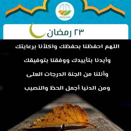 دعاء-الثالث-والعشرين-من-رمضان
