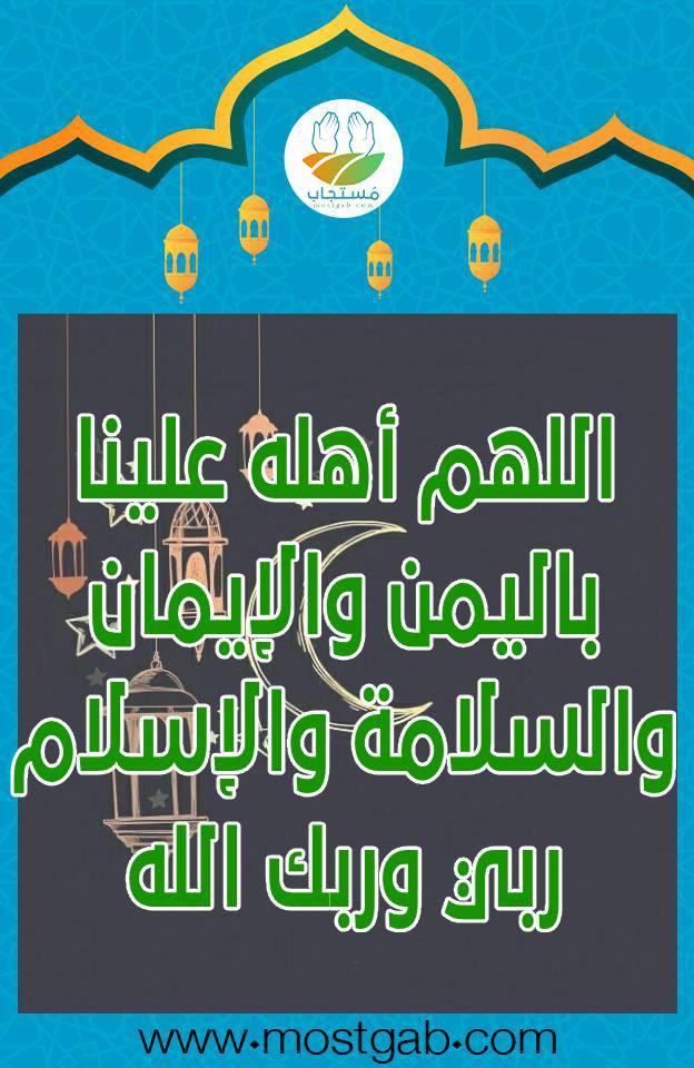 ماذا يقال عند رؤية هلال شهر رمضان
