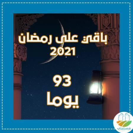 العداد-التنازلي-لشهر-رمضان-9-يناير