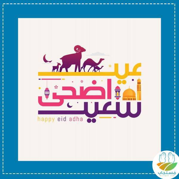 عيد-اضحى-مبارك-سعيد
