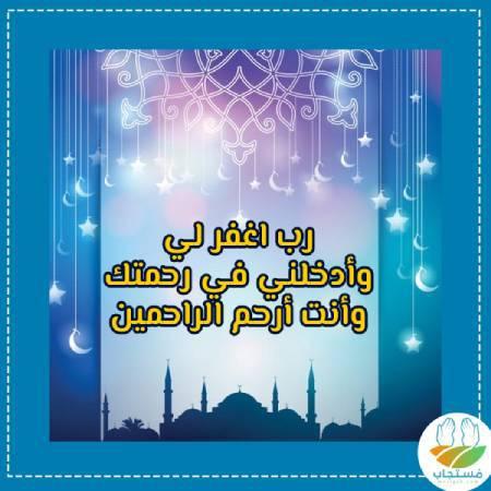 أذكار-شهر-رمضان