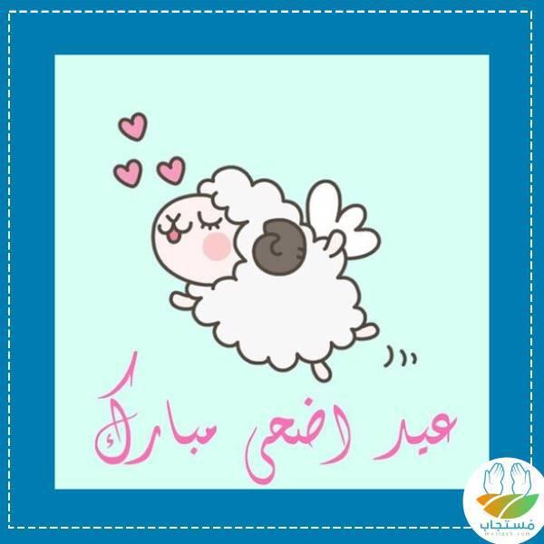 عيد-اضحى-مبارك-عليكم