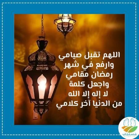 ادعيه-رمضان-جميله